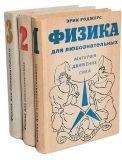 Роджерс Физика для любознательных Комплект из 3 книг Пер с англ
