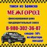 Такси из Брянска в Трубчевск, Унеча, Стародуб, Клинцы, Новозыбков, Погар