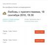 """Театриум на Серпуховке """"Любовь с препятствиями"""" 19 сентября"""