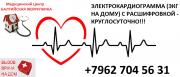 ЭКГ электрокардиограмма с расшифровкой