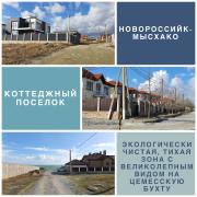 Продажа земельного участка у Моря