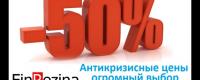 FinRezina, сток-центр новых шин