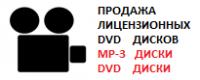 Продажа лицензионных DVD-дисков