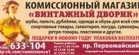 """Магазин """"Винтажный дворик"""""""