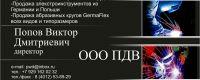 """ООО """"ПДВ"""""""