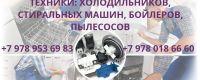 """""""Дивал"""", запчасти для бытовой техники. Севастополь"""