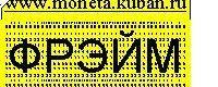Фрэйм детекторы и счетчики денег в Краснодаре